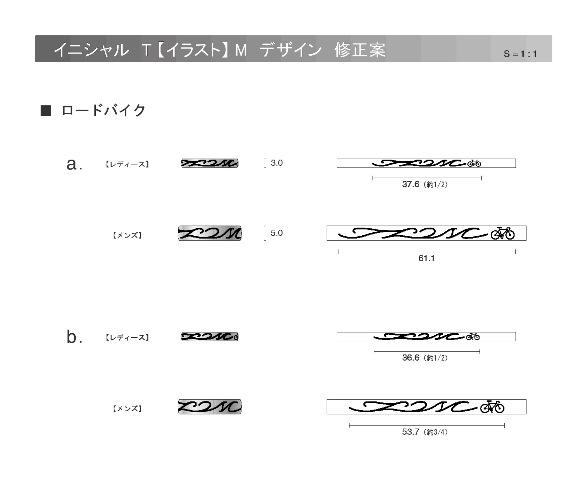 【T 自転車 M】デザイン 修正案